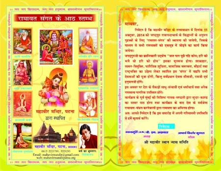 Ramavata_invitation1