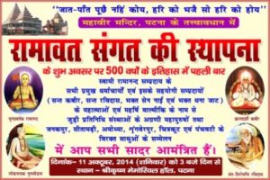 Description of the celebration to be held on 11th October, 2014