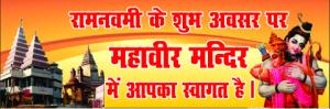 Ramanavami in Mahavir Mandir, Patna