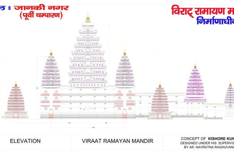 Viraat Ramayan Mandir Elevation